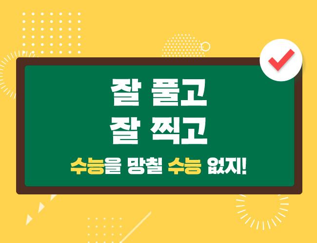 2021 수능임박! 마무리 준비물 & 응원 선물