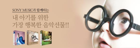 SONY MUSIC과 함께하는 [내 아기를 위한 가장 행복한 음악선물!!]