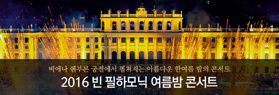 비엔나 쉔부른 궁전에서 펼쳐지는 아름다운 한여름 밤의 콘서트 [2016 빈 필하모닉 여름밤 콘서트]
