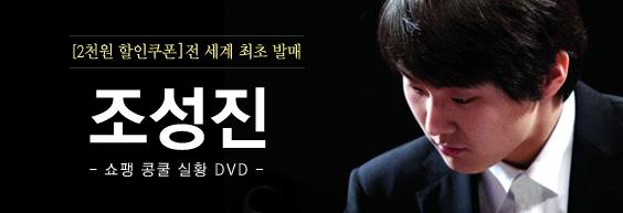 전 세계 최초 발매 [조성지-쇼팽 콩쿨 실황 DVD]