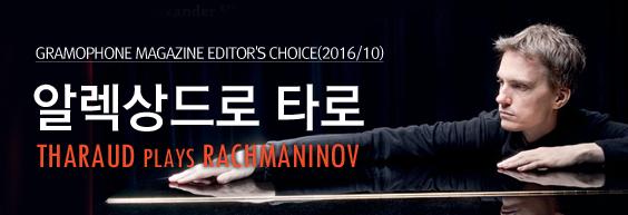 [알렉상드로 타로] THARAUD plays RACHMANINOV
