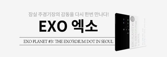 EXO 엑소! 잠실 주경기장의 감동을 다시 한번 만나다!