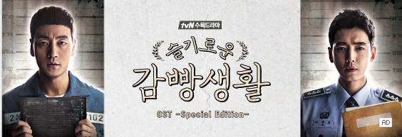슬기로운 감빵생활 [스페셜반]