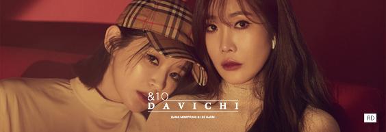 DAVICHI(다비치) - &10 [정규 3집]