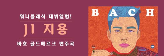 [JI 지용] 워너클래식 데뷔앨범! 바흐 골드베르크 변주곡