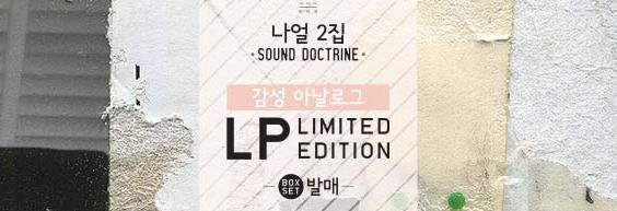 나얼 - SOUND DOCTRINE [정규 2집] LP LIMITED EDITION