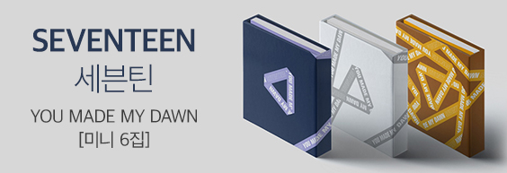 SEVENTEEN(세븐틴) - YOU MADE MY DAWN [미니 6집]
