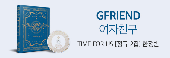 GFRIEND(여자친구) - TIME FOR US [정규 2집] [한정반]
