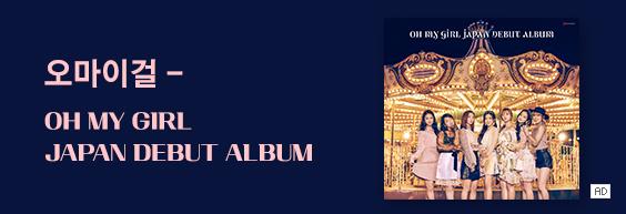 오마이걸 - OH MY GIRL JAPAN DEBUT ALBUM