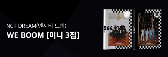 NCT DREAM(엔시티 드림) - WE BOOM