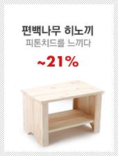편백나무 히노끼 피톤치드를 느끼다 ~21%