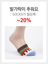 Socks가 필요해