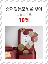 그린스터프 10%
