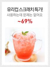 유리컵 스크래치 특가!