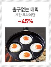 계란 후라이팬