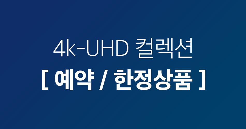 이제는 4K-UHD 시대!
