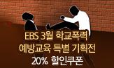 3월 EBS 학교폭력 예방교육 특별 기획전()