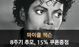 [마이클 잭슨] 8주기 추모 15%할인쿠폰 증정  ([마이클 잭슨] 8주기 추모 15%할인쿠폰 증정  )