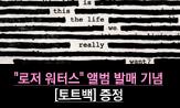 [로저 워터스] 토트백 추첨 증정  ([로저 워터스] 토트백 추첨 증정  )