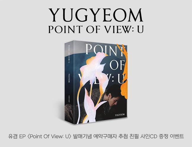 유겸 (YUGYEOM) EP_[Point Of View: U] 발매기념 친필 사인홍보반 증정 이벤트