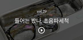 핫트뿅뿅 vol.29 지티소닉 초음파세척기