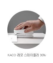 KACO 레모 스테이플러 30%