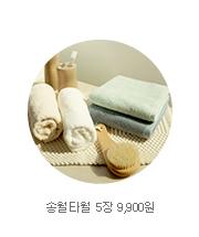 송월타월 5장 9,900원