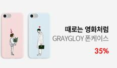 GRAYGLOY