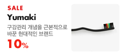[Yumaki] 구강관리 개념을 근본적으로 바꾼 현대적인 브랜드!  10%