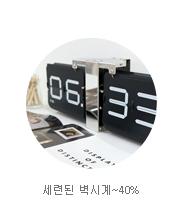 세련된 벽시계~40%