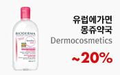 Dermocosmetics