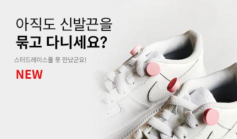 패션 미들4
