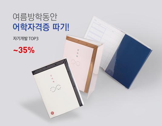 자기개발 TOP3