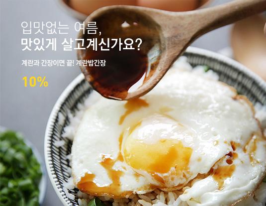 계란과 간장이면 끝! 계란밥간장