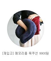 메모리폼 목쿠션 9900원