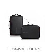 도난방지백팩 9만원+무배