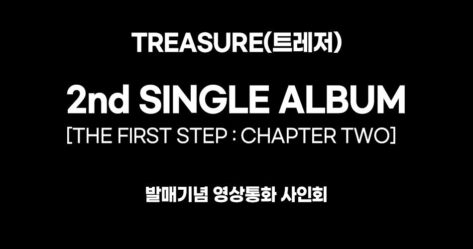TREASURE(트레저) - 2nd SINGLE ALBUM [THE FIRST STEP: CHAPTER TWO] 발매기념 영상통화 사인회