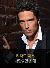 [리차드 막스] 내한공연 초대