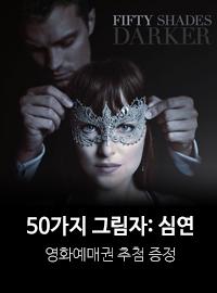 [50가지 그림자: 심연] 영화예매권 증정