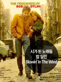 시가 된 노래들 [밥 딜런] Blowin' In The Wind
