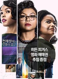 [히든피겨스] 영화예매권 증정 이벤트