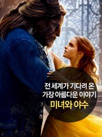 [미녀와 야수] 다이어리 증정