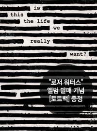 [로저 워터스] 토트백 추첨 증정