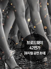 뮤지컬 [브로드웨이 42번가] 공연 초대
