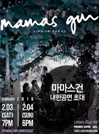 [마마스 건] 내한공연 초대 이벤트