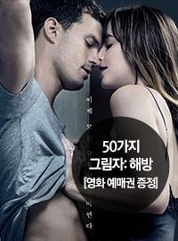 [50가지 그림자: 해방] 영화예매권 추첨증정