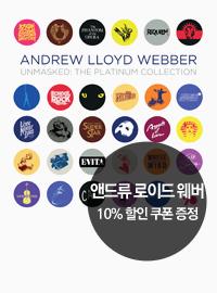 앤드류 로이드 웨버 10%할인쿠폰 증정