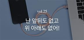 핫트뿅뿅 vol.25 레드빈 마그네틱 원 케이블