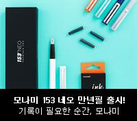 모나미 153 네오 만년필 출시!