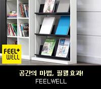 공간의 마법, 필웰효과!